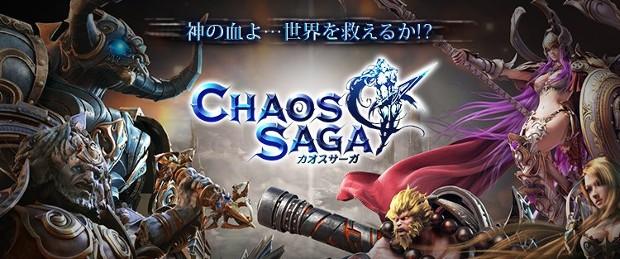 chaos-saga