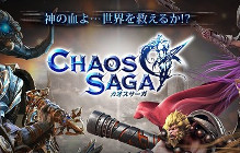 Chaos Saga Tells Square Enix They're Sorry They Stole… Pretty Much Everything From Final Fantasy XI